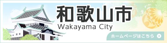 和歌山市ホームページはこちら